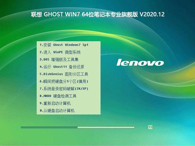 联想笔记本 Ghost Win7 SP1 X64 旗舰版 202012
