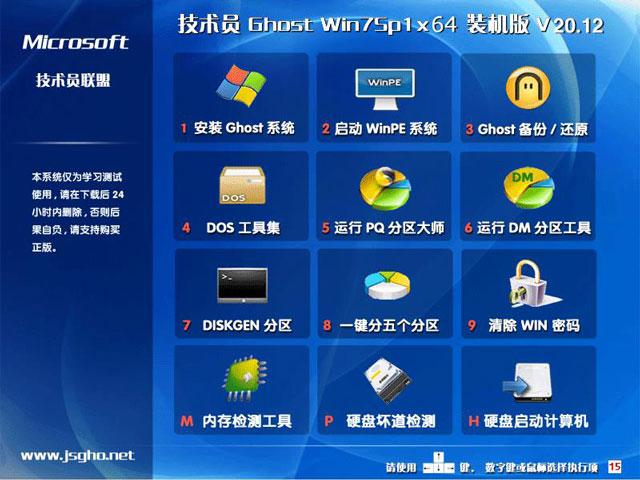 技术员联盟 Ghost Win7 SP1 X64 装机版 202012