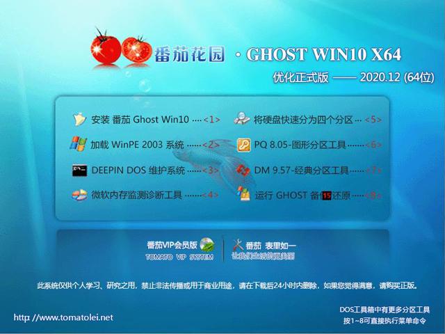 番茄花园 Ghost Win10 X64 美化版 202012