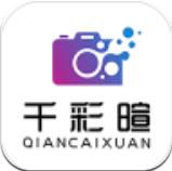 千彩暄app手机版