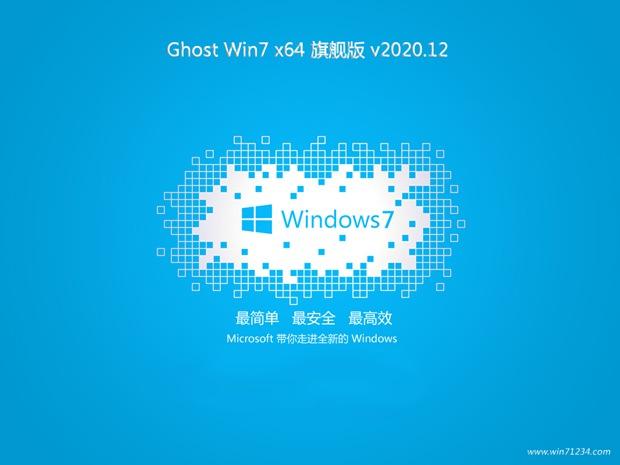 绿茶系统 Ghost Win7 SP1 X64 旗舰版 202012
