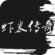 虾米传奇破解版下载
