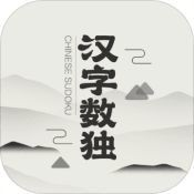 汉字数独官方版