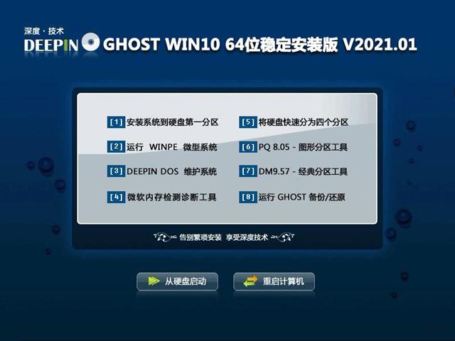 深度技术 Ghost Win10 X64 专业版 202101