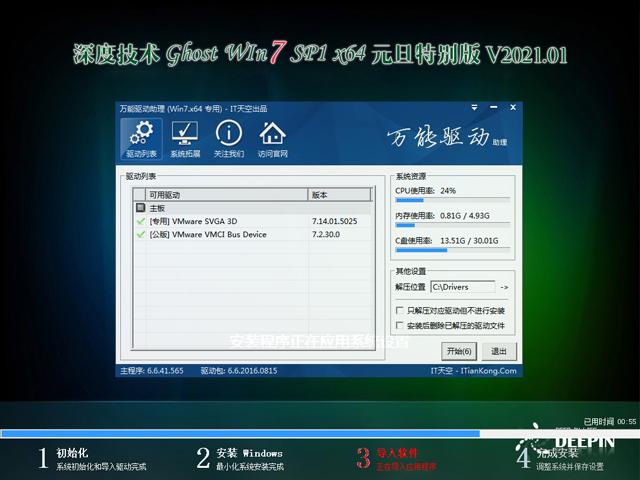 深度Win7系统