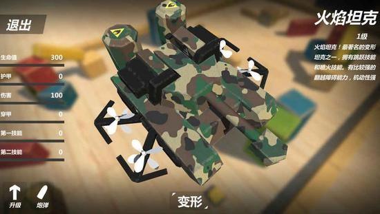 变形坦克2官方版下载