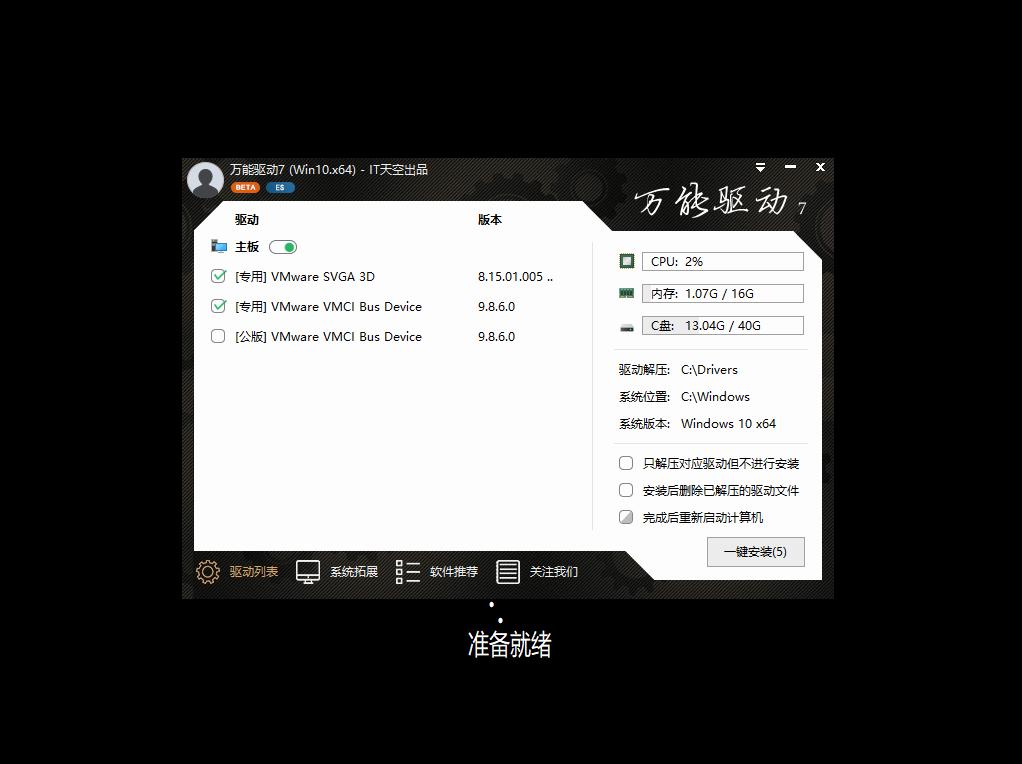 系统之家 Win10 20H2 X64 专业版 V202101