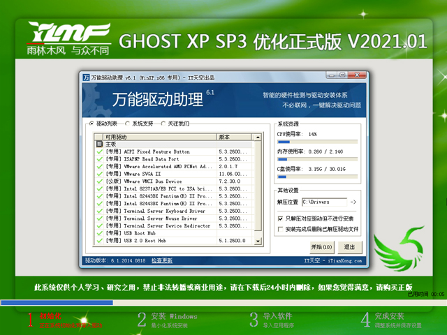 雨林木风WinXP系统