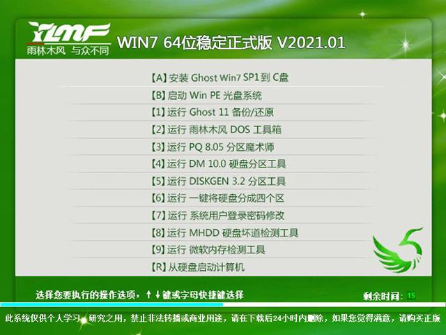 雨林木风 Ghost Win7 SP1 X64 装机版 202101