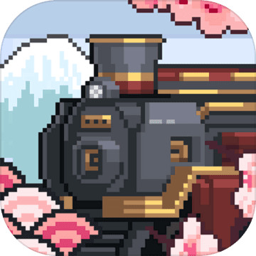 铁道物语最新版
