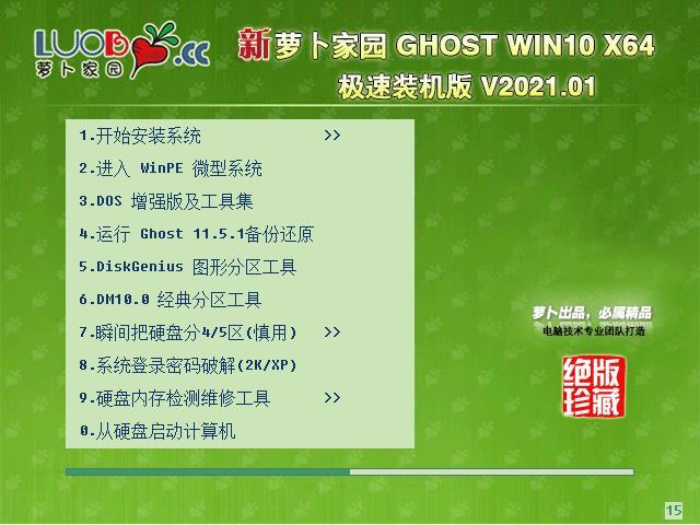 新萝卜家园 Ghost Win10 X64 装机版 202101