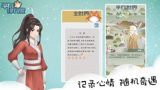 代号:平行修行录手游安卓官方版下载