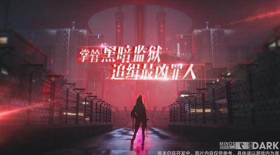 代号:Dark中文版下载