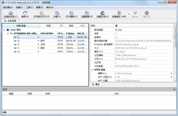R-Studio Network(数据恢复软件)绿色版下载