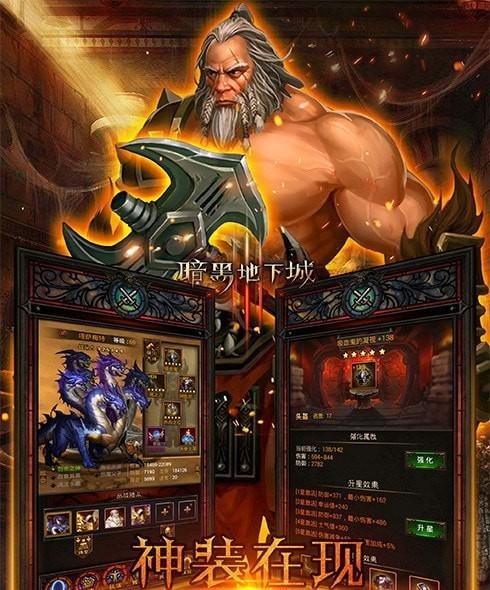 单机暗黑地下城中文版下载