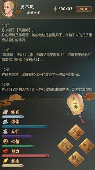 仙之炼金术师不减反增版下载