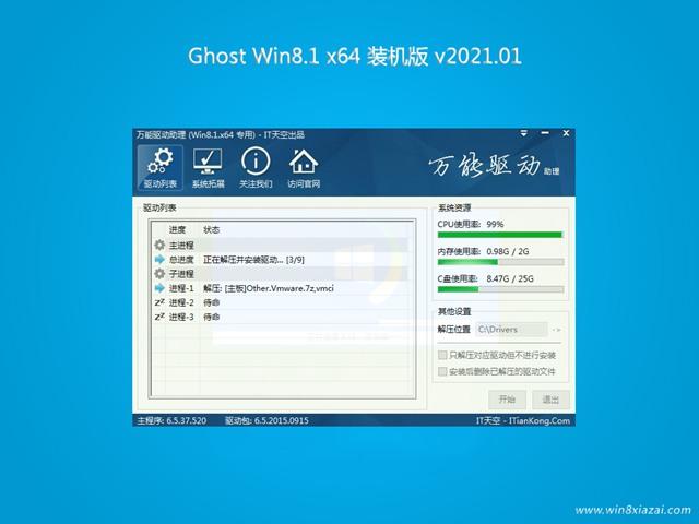 风林火山Win8.1系统