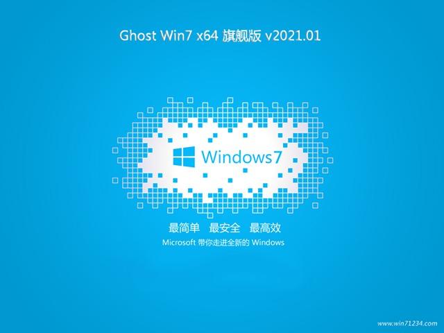 风林火山 Ghost Win7 SP1 X64 旗舰版 202101
