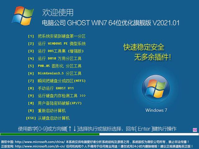 电脑公司 Ghost Win7 SP1 X64 特别版 202101