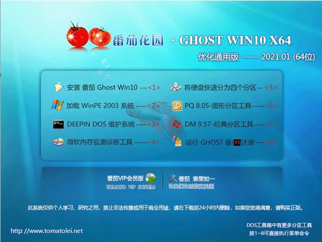 番茄花园 Ghost Win10 X64 优化通用版 202101