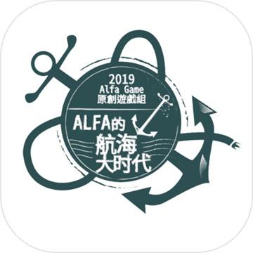 Alfa的航海大时代破解版