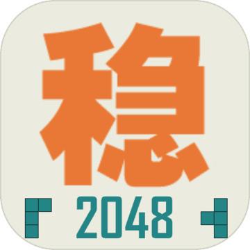不稳定的2048最新版