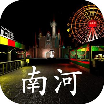 游乐园:南河最新版