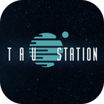 Tau站官方版