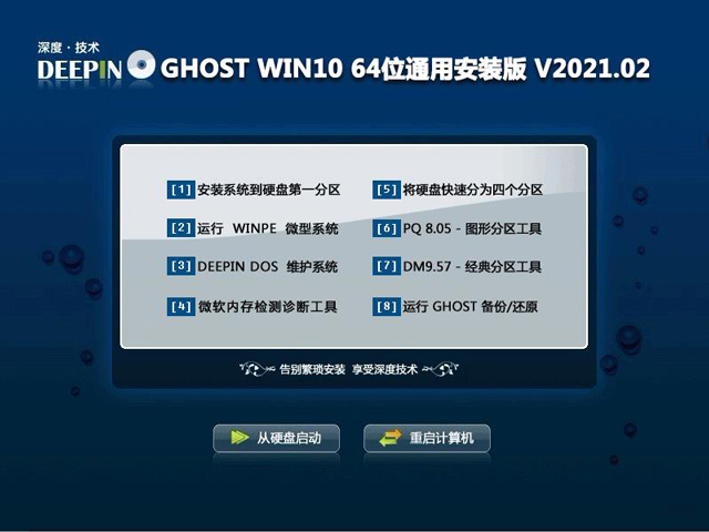 深度技术 Ghost Win10 X64 专业版 202102