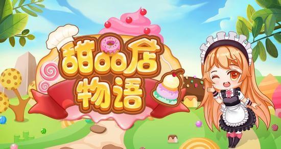 甜品店物语游戏下载