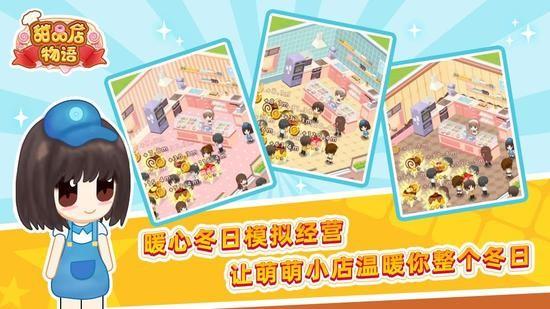 甜品店物语官方版下载