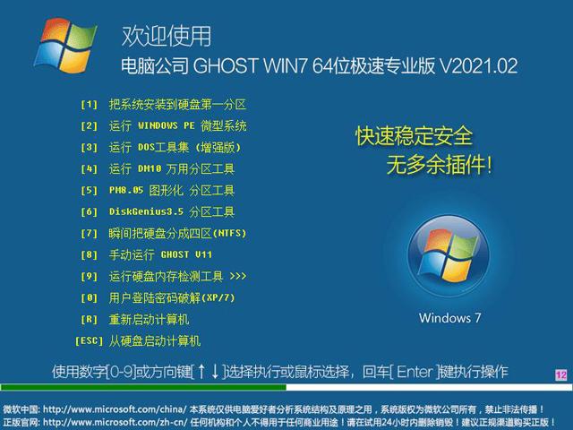 电脑公司 Ghost Win7 SP1 X64 特别版 202102