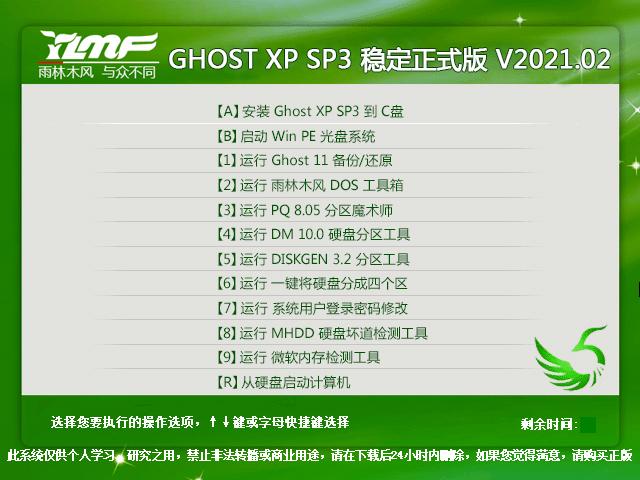 雨林木风 Ghost XP SP3 装机版 202102