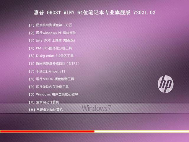 惠普笔记本 Ghost Win7 SP1 X64 旗舰版 202102