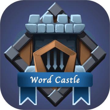 单词城堡官方版
