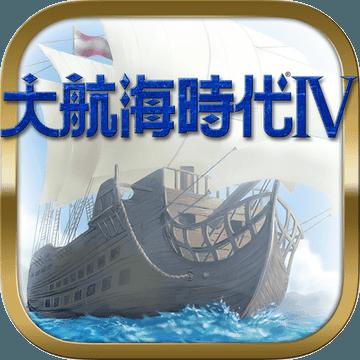 大航海时代4威力加强版HD