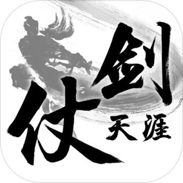 仗剑天涯2手游官网版