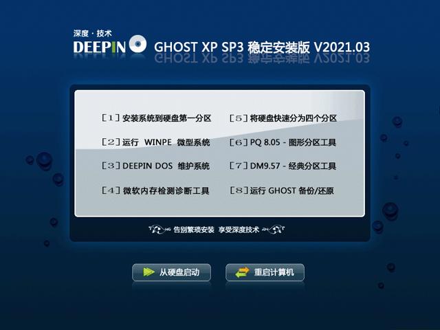 深度技术 Ghost XP SP3 装机版 202103