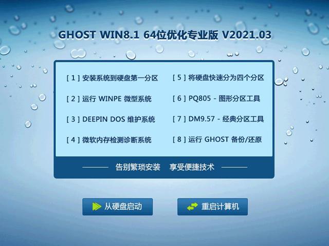 深度技术 Ghost Win8.1 X64 专业版 202103