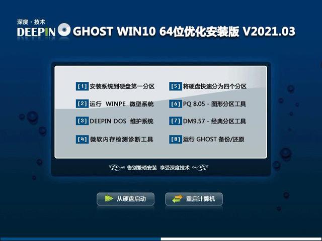 深度技术 Ghost Win10 X64 专业版 202103
