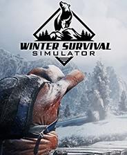 冬季生存模拟器中文版