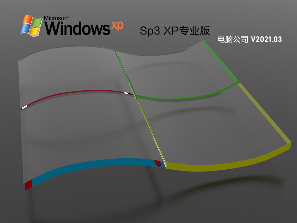 电脑公司 Ghost XP SP3 装机版 202103