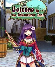 欢迎来到冒险者旅馆中文版