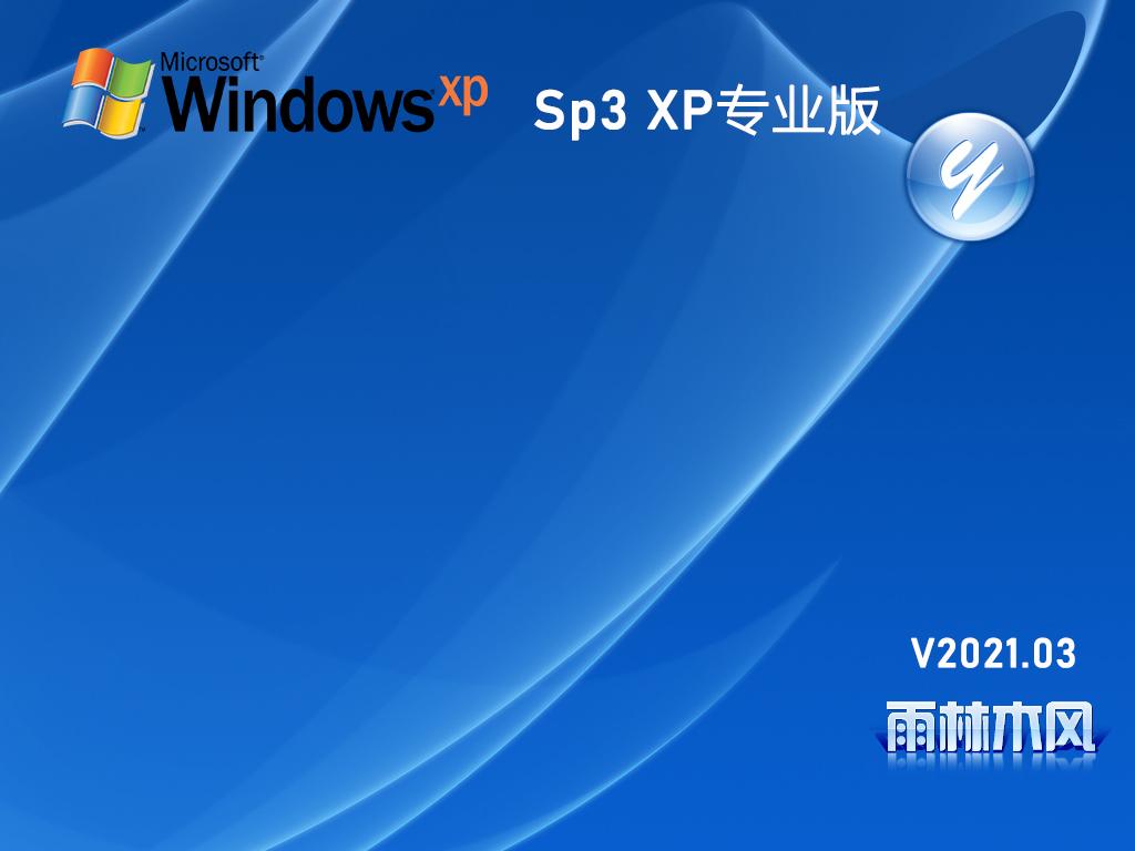 雨林木风 Ghost XP SP3 装机版 202103
