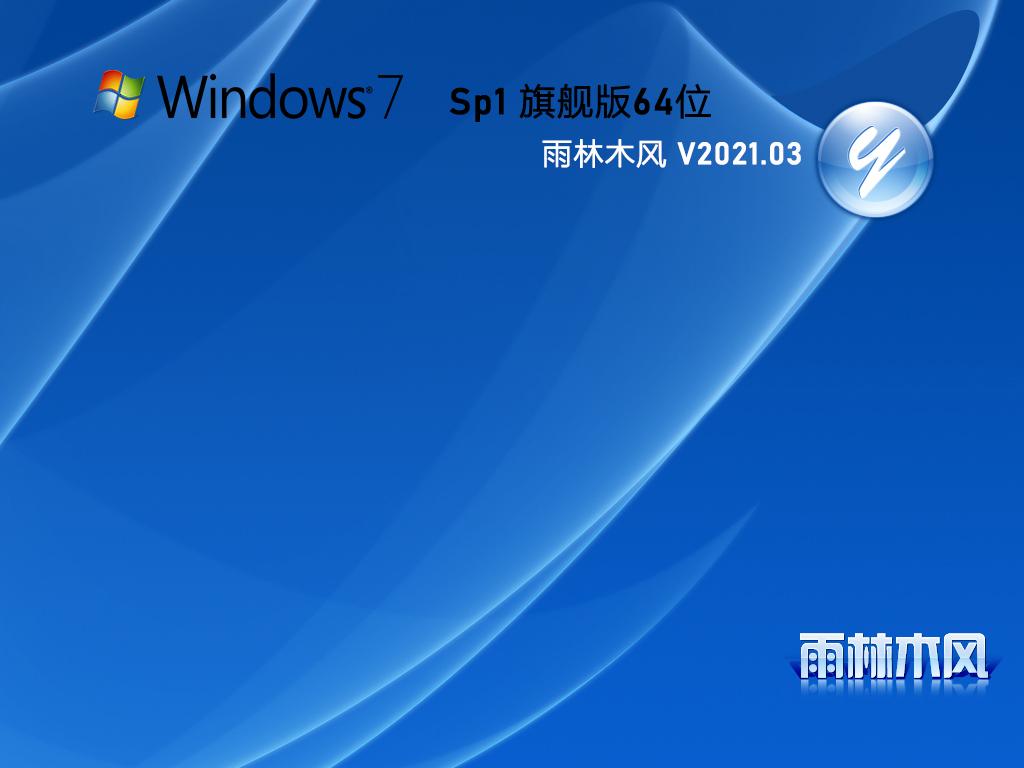 雨林木风 Ghost Win7 SP1 X64 装机版 202103