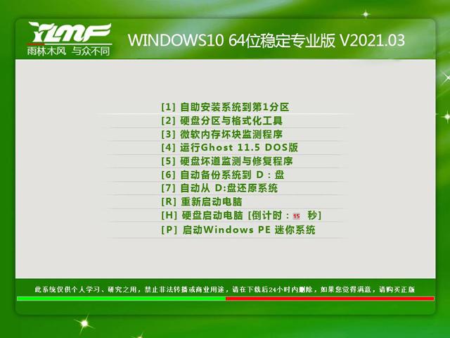 雨林木风 Ghost Win10 X64 专业版 202103