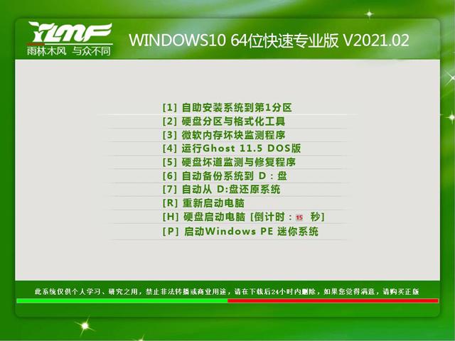 雨林木风 Ghost Win10 X64 装机版 202102