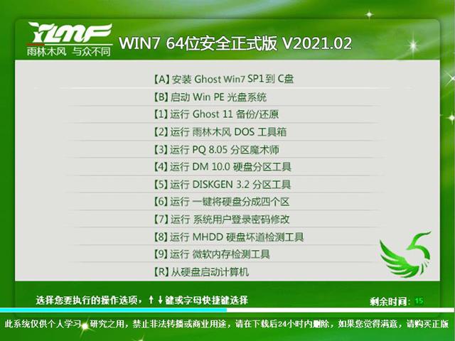雨林木风 Ghost Win7 SP1 X64 装机版 202102