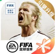 FIFA足球世界内购破解版