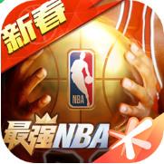 最强NBA最新破解版无限点券